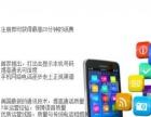 梦奇艺通讯网络电话,省钱看得见加盟 旅游/票务