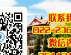 来天津高考相当于多考150分天津春季高考预科班外省招生说明