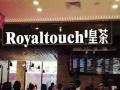 Royaltouch皇茶,芝味无穷