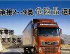 常州2--9类危险品运输 镇江 丹阳至山东 天津