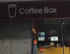 中国咖啡连锁品牌 CoffeeBox连咖啡可以加盟吗