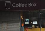 连咖啡怎么加盟 连咖啡加盟总部 CoffeeBox连咖啡官网