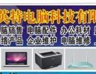 楚雄英特电脑维修服务中心