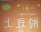 土豆饼加盟 包粉料配方