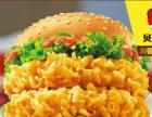 汉堡加盟快餐饮品西餐