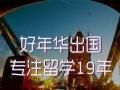 江苏好年华 为您孩子的前景提供较专业的留学服务