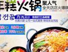 韩式年糕火锅加盟店 火库部队年糕火锅加盟总部