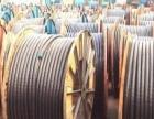 沧州电缆回收报废电缆回收