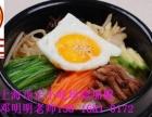 韩料店加盟 西餐石锅拌饭最美味的拌饭韩料培训