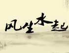 朔州风水起名大师-请认准和善居风水堂-专注风水命理二十载
