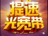 铁西宽带安装营业厅,和平,于洪,鹏博长城,方正,电信,畅联