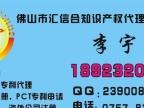 佛山食品商标注册网、食品商标注册网、中国