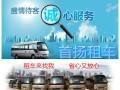 北京专业商务用车 中巴大巴 15座--23座车辆齐全