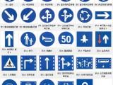 河北沧州专业安装销售道路指示标牌,停车场指示标牌,铝板标牌