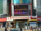 定襄县富豪商厦墙体LED