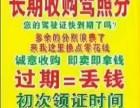 武汉长期收A,B,C本本