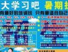 北京清大学习吧---景洪市教学中心暑期招生简章