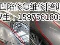 深圳宝安西乡汽车免喷漆凹陷修复