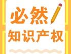 南昌高新技术企业认定条件 申报南昌高企认定 必然知识产权