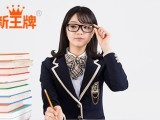 新王牌上海暑假补习班开设初一数学补习