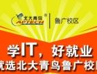 武汉北大青鸟光谷培训,做诚信的电脑培训学校