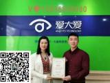 爱大爱手机眼镜拥有中国和德国的发明专利