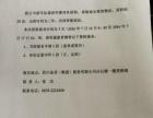 四川金顶集团股份有限公司原车队空置场地对外出租