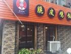 武汉鸡排饭加盟 政清坤烤肉拌饭加盟