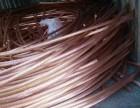 紫铜黄铜回收电线电缆回收铜瓦铜母线回收铜排铜管回收价格表