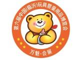 第六届中国临沂国际玩具 婴童用品博览会