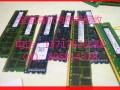 北京服务器内存条回收各种内存条大量回收