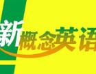 青少版新概念英语 新概念英语培训班 上海昂立少儿教育