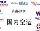 济南到深圳国内空运当日达-领航通运