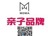 MOWA亲子鞋服品牌怎么加盟 怎么代理