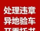 潍坊年检委托书、罚款代缴、鲁牌免检盖章