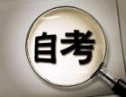 四川省2018年1月自考183次统考考试科目安排