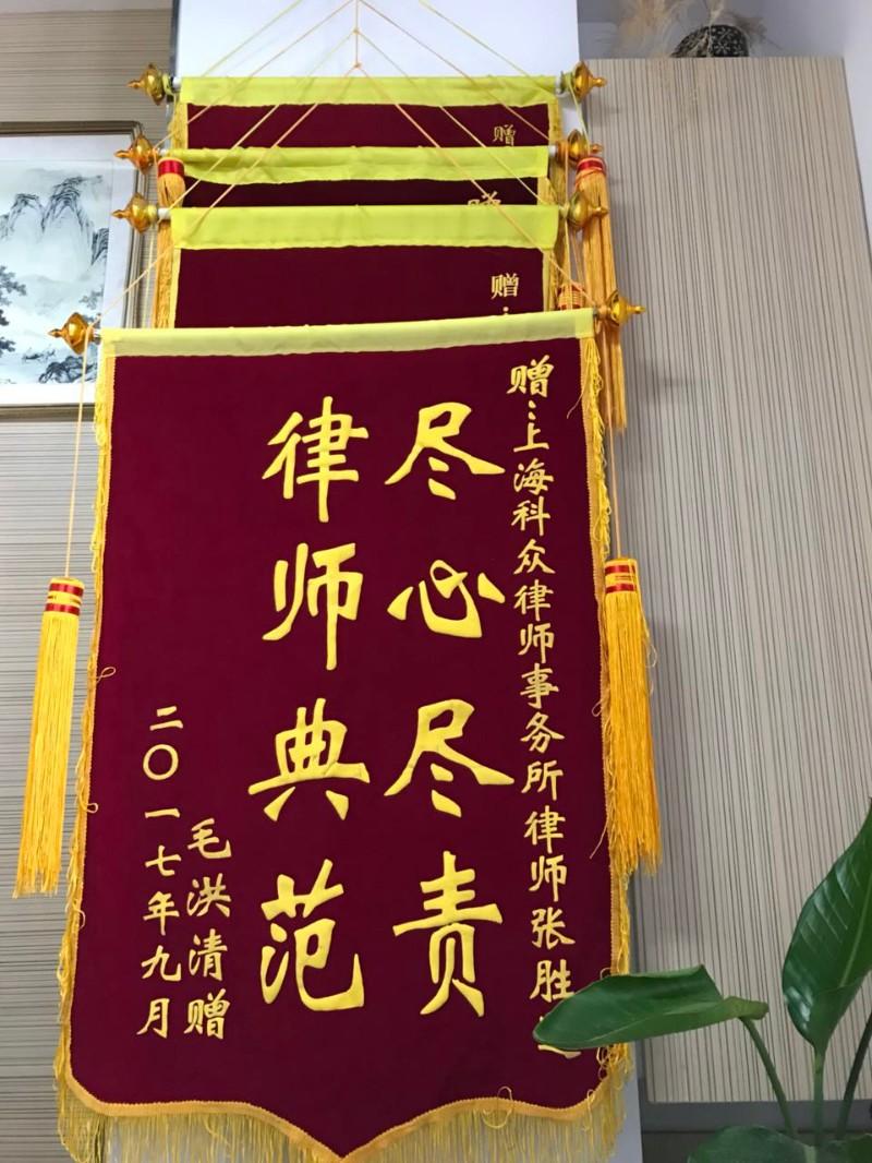 选择诚信律师(上海律师-法律顾问-诉讼代理-律师咨询)