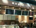 长春意大利手工冰淇淋店,水果捞冰淇淋加盟