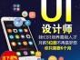 上海哪里有UI视觉设计师培训