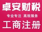 卓安公司注册报税注销审计报告税务筹划