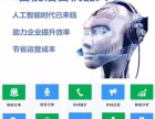自动群呼系统 语音专线 AI智能机器人 电话系统