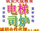 顺义马坡司炉工培训 司炉水化验培训 电梯制冷工培训取证