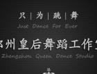 河南郑州市爵士培训教练班 JAZZ老师培训
