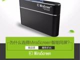 安卓苹果手机同屏电视投影仪推送宝/MiraScreen同屏器