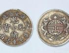 石家庄广东省造双龙寿字币价格图片