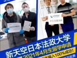 新天空日本法政大学2021年4月生留学申请中 名额仅限3个
