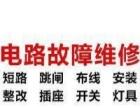 温州瑶溪状元专业电路灯具开关插座线路安装改造水电工