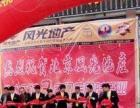 北京风光地产加盟 家具 投资金额 10-20万元