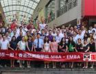 东莞MBA培训,工商管理MBA进修毕业双学历
