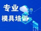 郑州模具设计培训